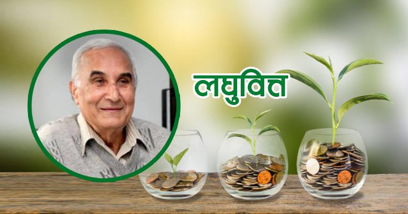डा. हरिहरदेव पन्तले सुरु गरेको गरिबी विरुद्ध लघुवित्त कार्यक्रम